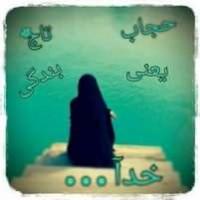 عکس نوشته در مورد حجاب و چادر