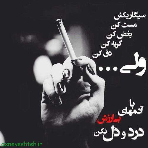عکس نوشته غمگین سیگار تلخ