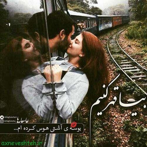 عکس نوشته عاشقانه زندگی
