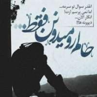 عکس پروفایل غمگین بهمن ماه 96