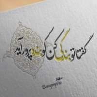 عکس نوشته های شعر حافظ جدید 96