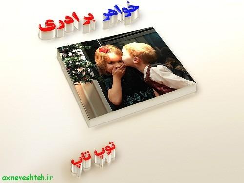 عکس نوشته خواهر و برادری حوا