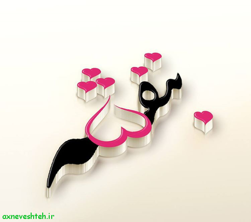 عکس پروفایل اسم ها ایرانی جدید پارس10