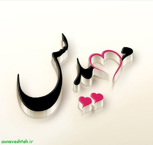 عکس پروفایل اسم ها ایرانی جدید پارس11