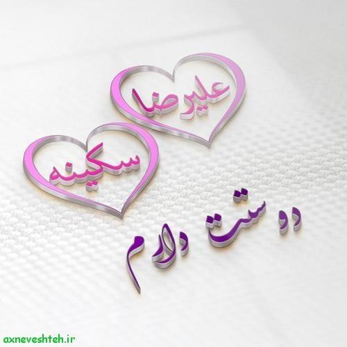 عکس پروفایل اسم ها ایرانی جدید پارس12