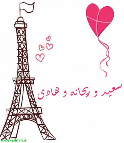 عکس پروفایل اسم ها ایرانی جدید پارس13