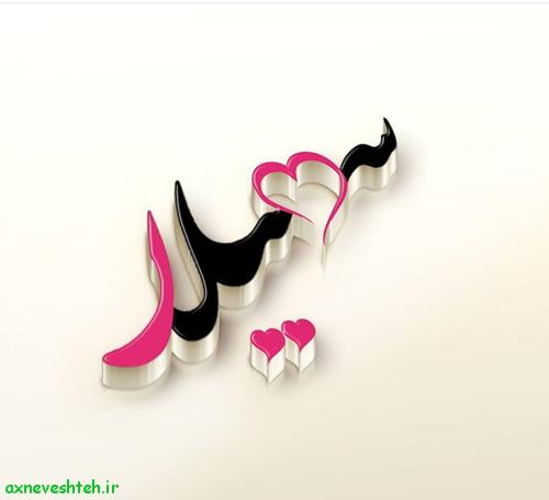 عکس پروفایل اسم ها ایرانی جدید پارس7