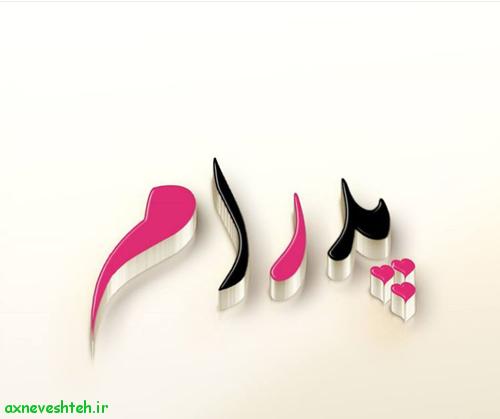 عکس پروفایل اسم ها ایرانی جدید پارس8