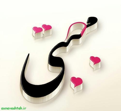 عکس پروفایل اسم ها ایرانی جدید پارس5
