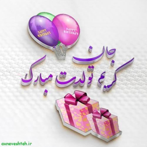 عکس پروفایل اسم ها ایرانی جدید پارس4