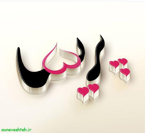 عکس پروفایل اسم ها ایرانی جدید پارس9
