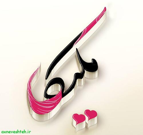 پروفایل دوستانه عکس پروفایل اسم ها ایرانی جدید پارس9 * عکس نوشته