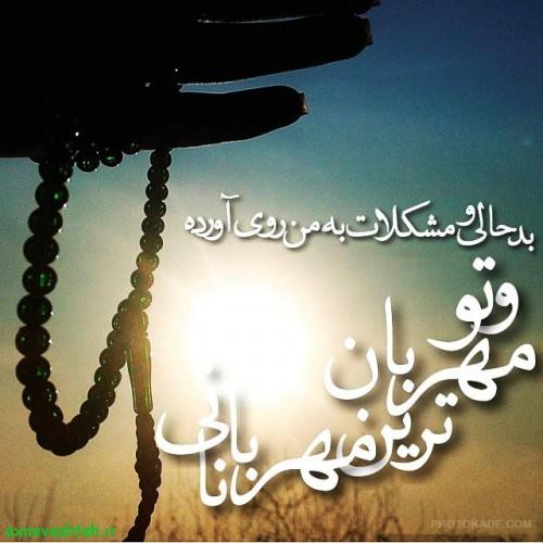 تصویر: http://axneveshteh.ir/wp-content/uploads/2018/01/mazhabi-tasir-12-500x500.jpg