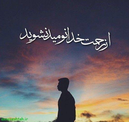 تصویر: http://axneveshteh.ir/wp-content/uploads/2018/01/mazhabi-tasir-18-500x472.jpg