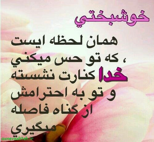 تصویر: http://axneveshteh.ir/wp-content/uploads/2018/01/mazhabi-tasir-4-500x463.jpg