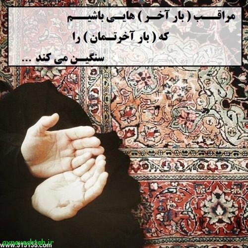 تصویر: http://axneveshteh.ir/wp-content/uploads/2018/01/mazhabi-tasir-7-500x500.jpg