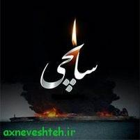 عکس نوشته تسلیت حادثه نفتکش سانچی