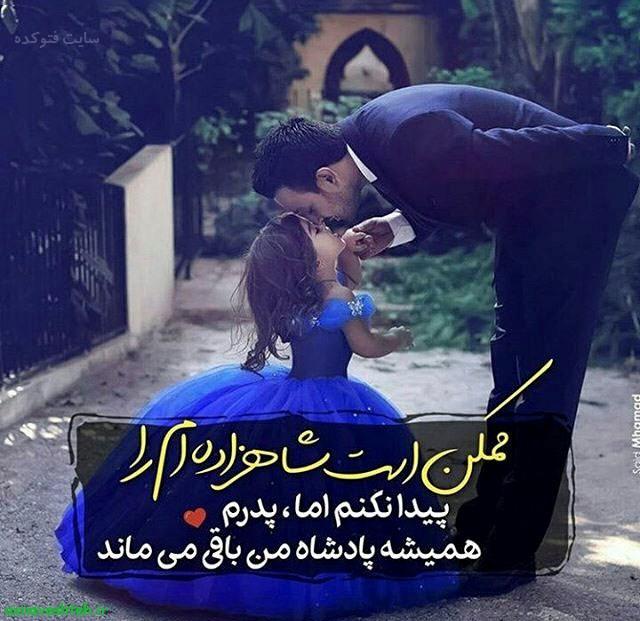 عکس نوشته پدر اولین عشق دختر