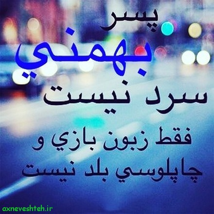 عکس نوشته پروفایل بهمن ماه جدید