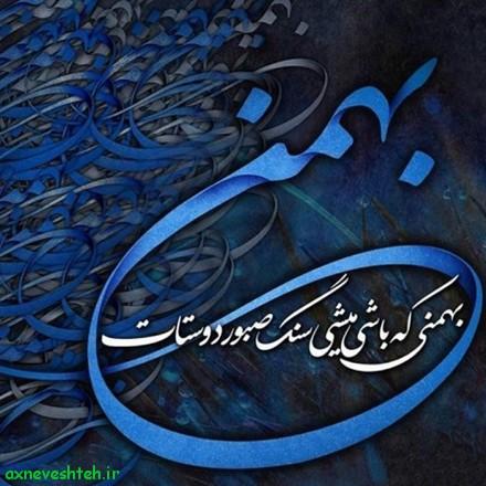 پروفایل تولدت مبارک بهمن ماهی