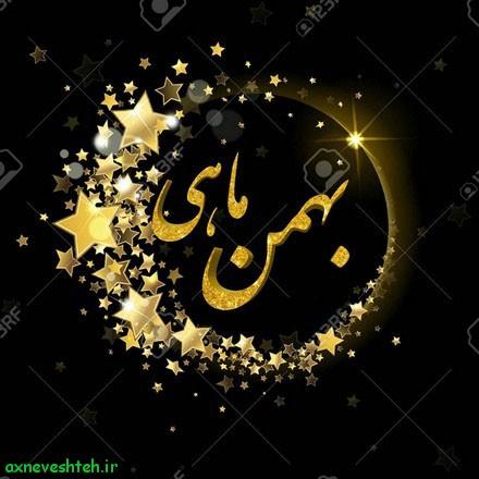 لوگو تولد بهمن ماه