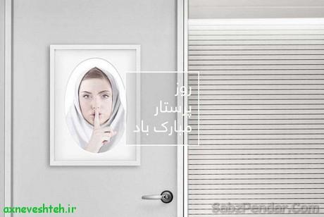 rooz parastar yek sabzpendar.com6  - 500 عکس پرستاری برای پروفایل جدید 98