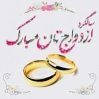 عکس نوشته سالگرد ازدواج جدید 96 با متن