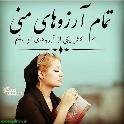 عکس نوشته عاشقانه شیپور جدید96