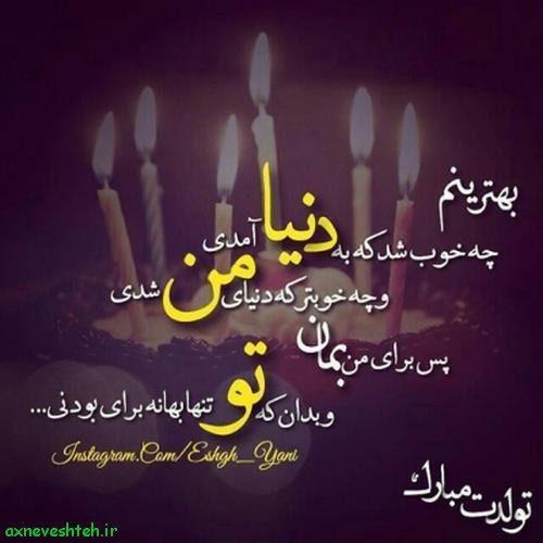 عکس نوشته پروفایل تولدم مبارک با متن