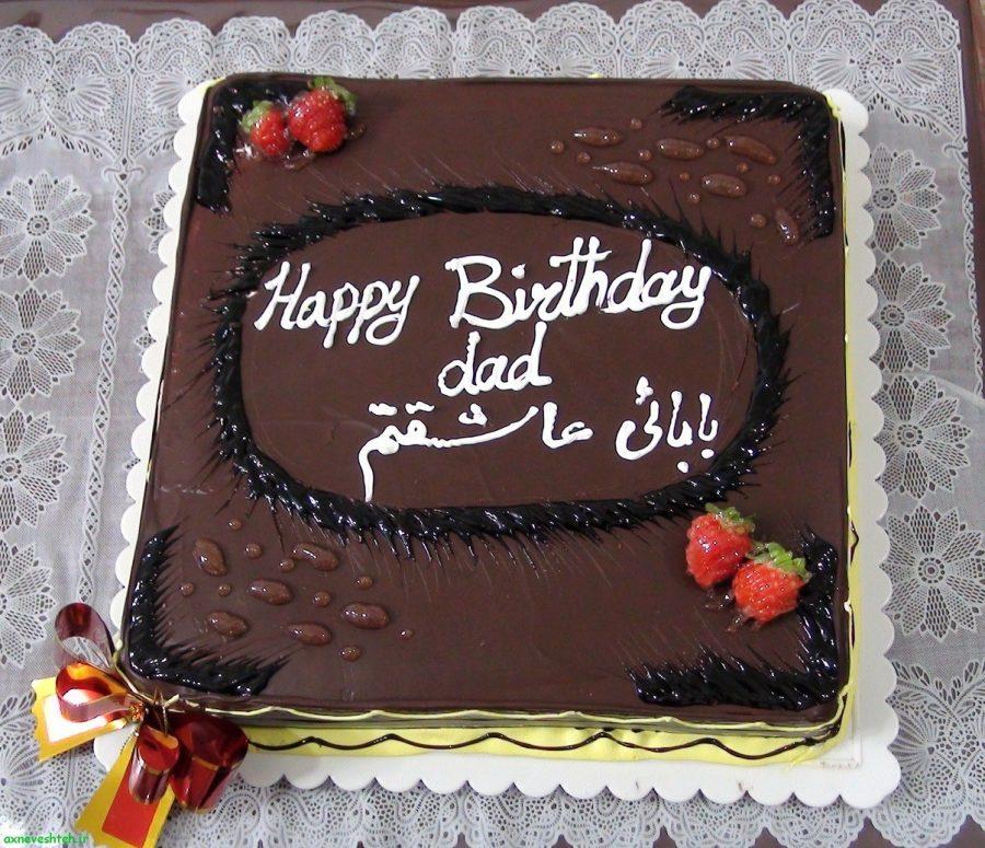 عکس تولدت مبارک پدر عزیزم