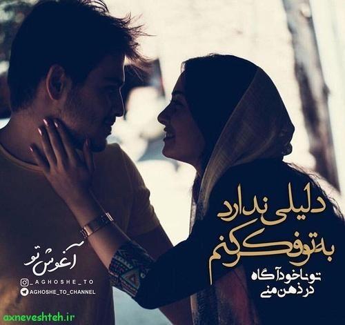 عکس نوشته های عاشقانه خاص بهمن ماه 96