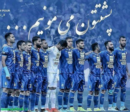 عکس نوشته های برای طرفداران تیم استقلال 96 * عکس نوشته