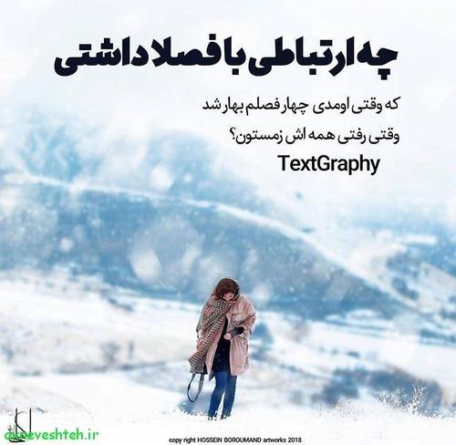 عکس نوشته های بی کسی و غربت با متن