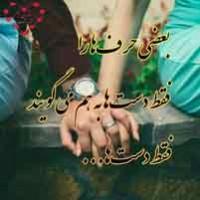 عکس نوشته عاشقانه حرف دست