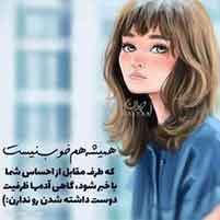 عکس نوشته دخترونه فانتزی شاد و احساسی