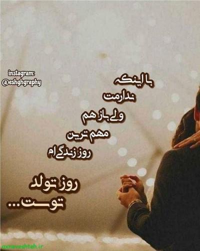عکس نوشته های احساسی بهمن 96