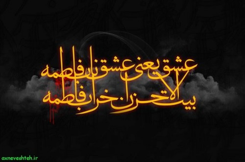 عکس نوشته پروفایل شهادت حضرت فاطمه زهرا