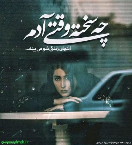 عکس نوشته های فاز سنگین تنهایی 96