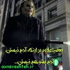 عکس+پروفایل+جوکر