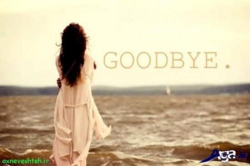 عکس پروفایل خداحافظی سوزناک با متن 96
