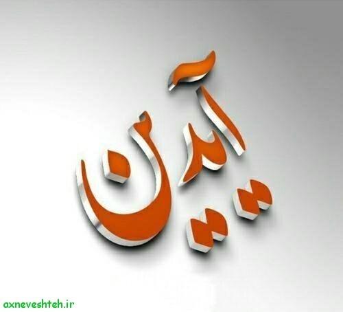 عکس پروفایل اسم ها ایرانی جدید پارس15