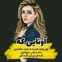 عکس پروفایل اسم ها ایرانی جدید پارس16