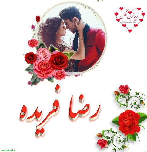 عکس پروفایل اسم ها ایرانی جدید پارس17