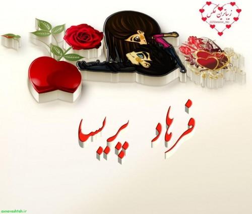 عکس پروفایل اسم ها ایرانی جدید پارس18