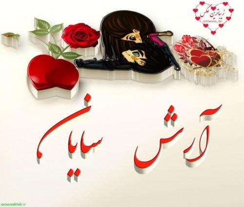 عکس پروفایل اسم ها ایرانی جدید پارس20