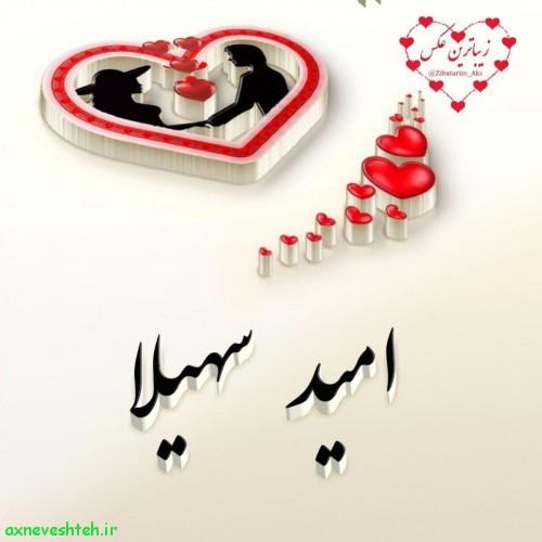 عکس اسم دو نفره عشقم دوست دارم