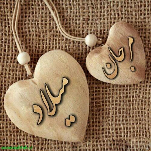 عکس پروفایل اسم ها ایرانی جدید پارس14
