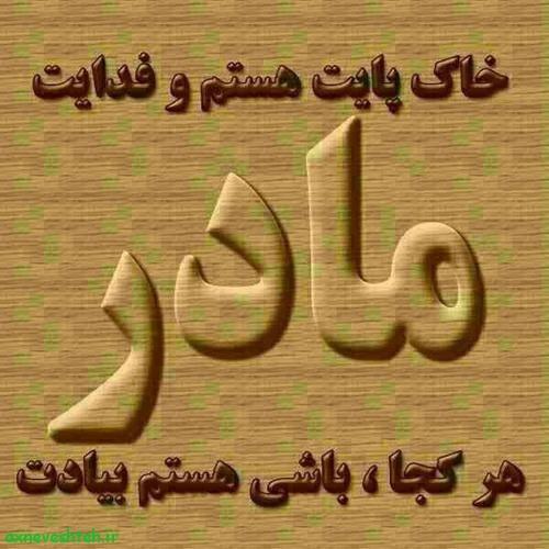 عکس نوشته ها مادرانه با متن جدید 96