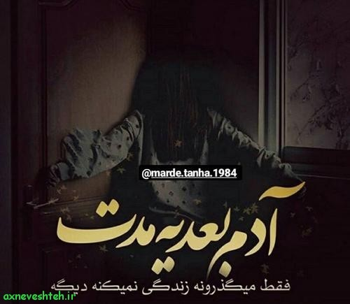 عکس پروفایل های منتخب بهمن ماه 96