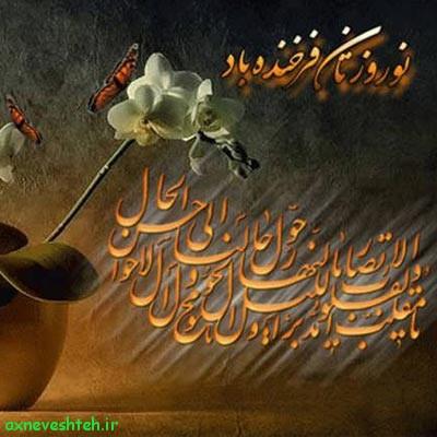 عکس نوشته تبریک عید نوروز 97 با متن